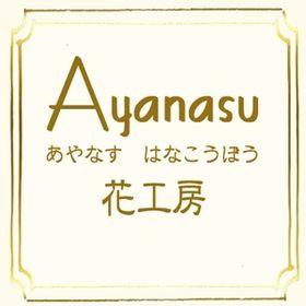 Ayanasu花工房
