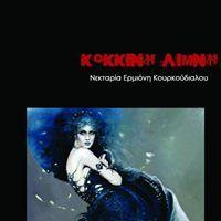 Nektaria Kourkoudialou