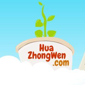 Hua Zhong Wen