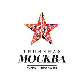 "Журнал ""Типичная Москва"""