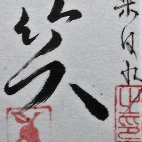 De Witte Peer Kalligrafie