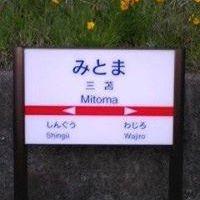 Toshihiro Mitoma