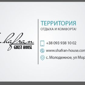 Guest House Shafran