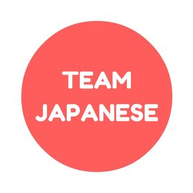 Team Japanese | Japanese language and culture blog | Learn Japanese online!