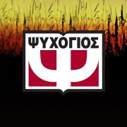 Εκδόσεις ΨΥΧΟΓΙΟΣ - Psichogios Publications