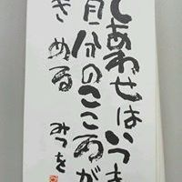 Kayoko Hashimoto