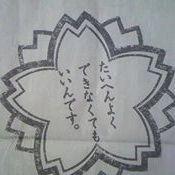 Tomoko Aso