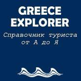 Greece Explorer