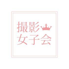 撮影女子会 Pinterest