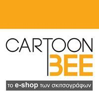 CARTOONBEE το e-shop των σκιτσογράφων