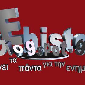 Ebisto blogspot.gr