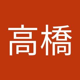 恵津子 高橋