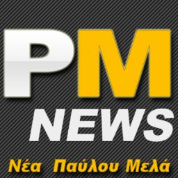 PmNews_GR