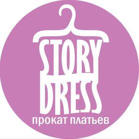 Story.Dress прокат платьев