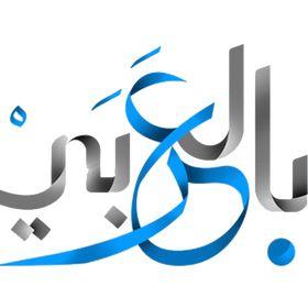بالعربي barabic