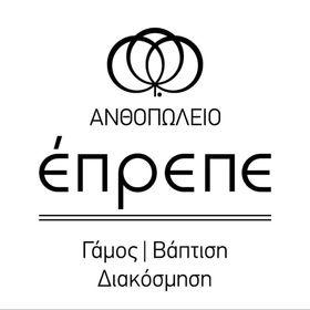 Eprepe events ,Επρεπε Ανθοπωλείο,γάμος & βάπτιση