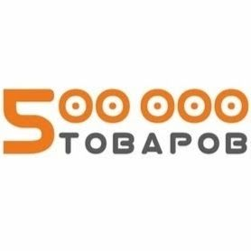 500000 товаров