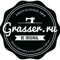 ШКОЛА шитья GRASSER