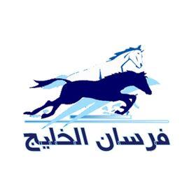 فرسان الخليج