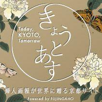 Kyoto-asu by FUJIN-GAHO 『婦人画報』が世界に贈る京都サイト