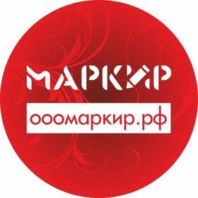 Маркир