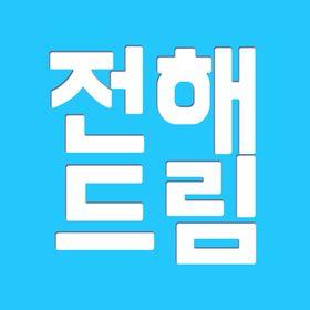 전 해드림 (jh_Dream)