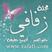 484ba8f18 زفافي مجلة العروس والمرأة (zafafi) on Pinterest