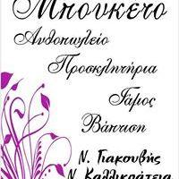Bouketo Nikos Giakouvis