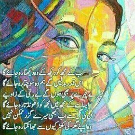 Saeeda Anwer