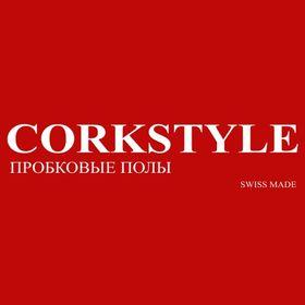 Corkstyle - самые популярные пробковые покрытия в России