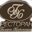 Ресторан Галерея Художника (Грузинская и европейская кухня)