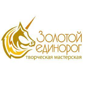 """Творческая мастерская """"Золотой единорог"""""""
