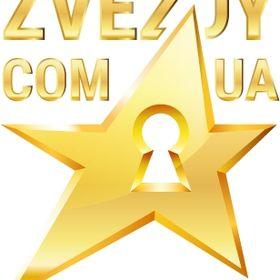ЗВЕЗДЫ.com.ua