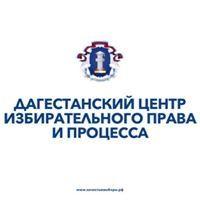 Дагестанский Центр Избирательного Права