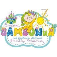 Страна Самсония