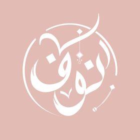 Nouf Almuhammadi