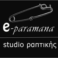 e-paramana studio ραπτικής