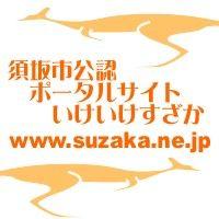 須坂市公認ポータルサイト いけいけすざか