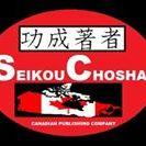Seikou Chosha