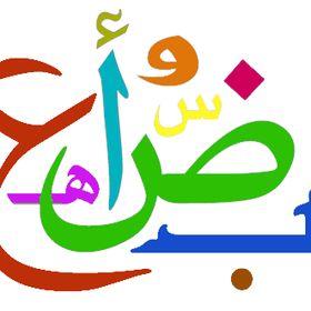Arapça Dünyası