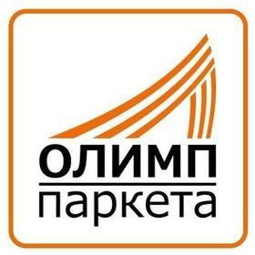 Олимп Паркета