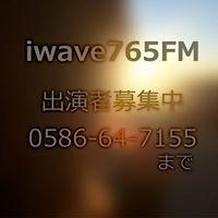 i-wave76.5FM FMいちのみや