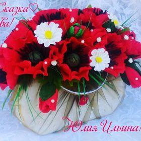 Ильина Юлия