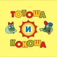 Totosha Kokosha