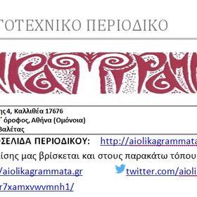 aiolikagrammata περιοδικο λογοτεχνίας