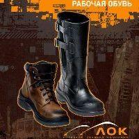 Safety Shoes LOK