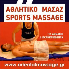 Anatolians Massage Μασάζ Ανατολής