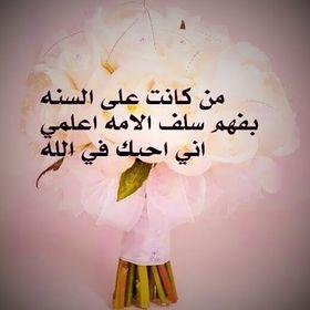 ام عبد الرحمن