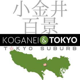 Tokyo Suburb 小金井百景
