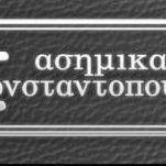 Silverware Konstantopoulou
